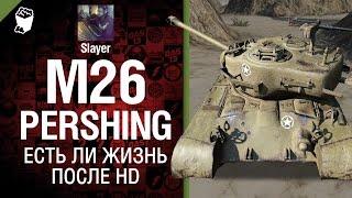 M26 Pershing: есть ли жизнь после HD - от Slayer