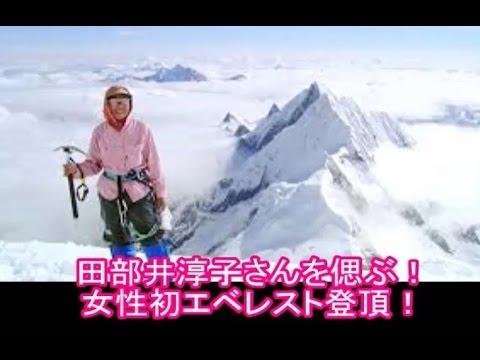 田部井淳子さんを偲ぶ!女性初エベレスト登頂!