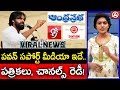 Pawan Kalyan Focus on Newspapers and TV Channels