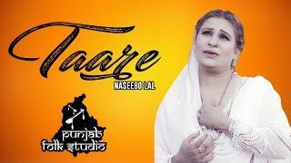 Taare – Naseebo Lal – Punjab Folk Studio Punjabi Video Download New Video HD