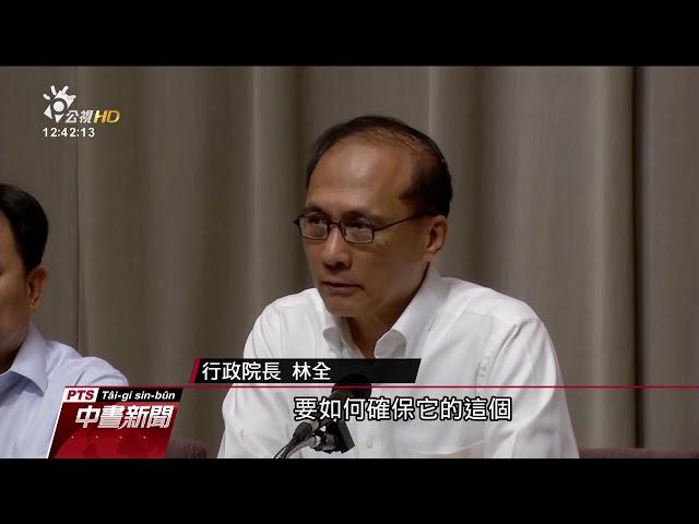 林全親召記者會 再度道歉.啟動行政調查