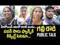 Gully Rowdy Public Talk | Sundeep Kishan, Neha Shetty, Bobby Simha | Gully Rowdy Review | TeluguOne