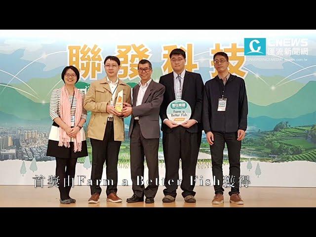【有影】聯發科第二屆智在家鄉首獎揭曉 持續鼓勵數位社會創新