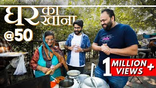 Lunch at Rs 50: Inside Manjeet Kaur's Story ft. Dil Se Foodie