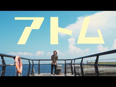 時速36km / アトム【MusicVideo】