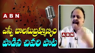 Tollywood singer SP Balasubrahmanyam recent song..