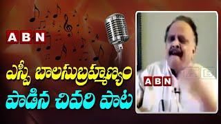 Tollywood singer SP Balasubrahmanyam recent song..