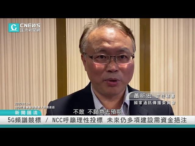 【有影】電信五雄冷靜不下來!5G標金再破1300億元 NCC憂恐不利產業發展