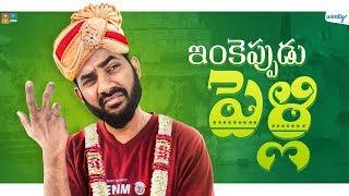 Inkeppudu Pelli- Telugu Short Film..