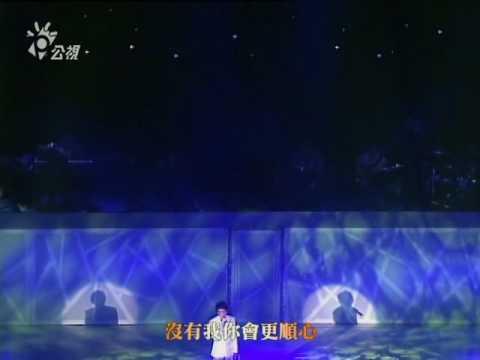 說不出的告別--林志炫2008演唱會(下)5/14