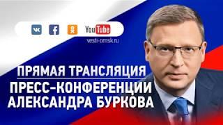 Пресс-конференция Губернатора Омской области Александра Буркова в онлайн режиме