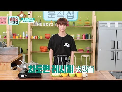 [Unreleased Ep.4] 더보이즈 '꽃미남 분식집' (THE BOYZ 'Flower Snack')