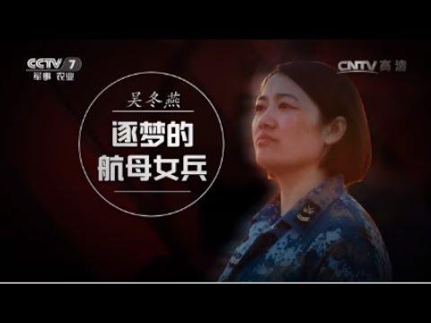 吴冬燕:逐梦的航母女兵  【军旅人生 20170612】