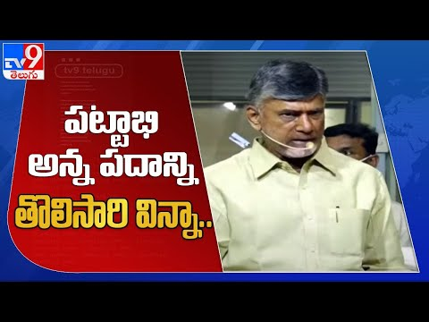I have heard the word used by Pattabhi Ram for the first time, says Chandrababu