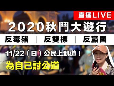 #11/22直播大遊行