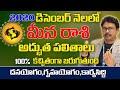 మీన రాశి డిసెంబర్ 2020  Meena Rasi December 2020 Telugu #RasiPhalalu  Monthly Horoscope  Pisces 2020