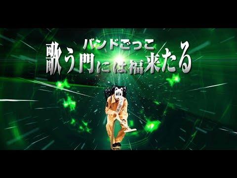 バンドごっこ「歌う門には福来たる」MV