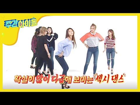 (Weeklyidol EP.251) AOA Random Play Dance, Seolhyun's urgent sexy dance