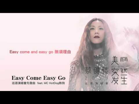 蔡健雅演唱會先發決定曲 Easy Come Easy Go (feat. MC HotDog熱狗)官方歌詞版