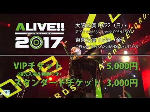 A-Oneワンマンライブ『ALIVE!!2017』開催告知