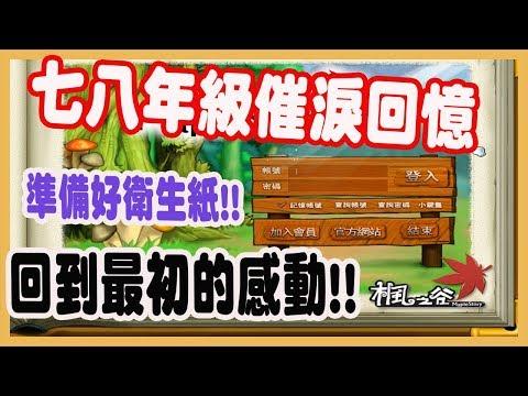 【MapleStory楓之谷】七八年級童年回憶 準備好衛生紙,回到最初的感動吧!!!