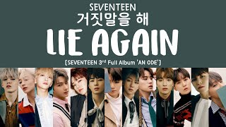 [LYRICS/가사] SEVENTEEN (세븐틴) - 거짓말을 해 (Lie Again) [3rd Full Album 'An Ode']