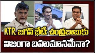 KTR, జగన్ భేటీ: చంద్రబాబుకు నిజంగా బహుమానమేనా? || KTR, Jagan Meet: Return Gift To Chandrababu?||