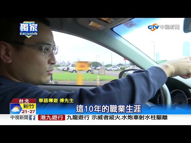 """陸客大減! 資深導遊改開Uber 嘆""""十年來最慘"""""""