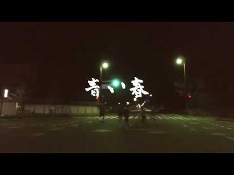 浪漫革命『青い春』Official MV