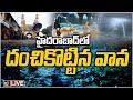 LIVE : హైదరాబాద్ లో దంచికొట్టిన వాన   Heavy Rain in Hyderabad   10TV News
