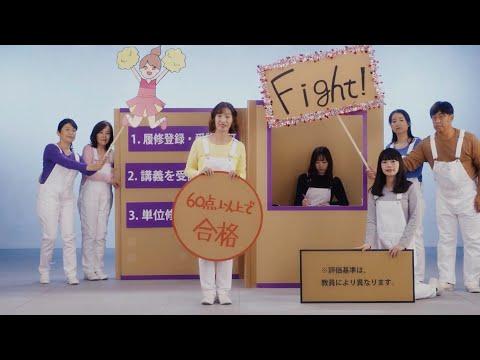 近畿大学通信教育部 入学説明会動画