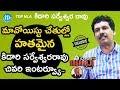 Araku MLA Late Kidari Sarveswar Rao Last Interview