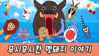 한국어ㅣ무시무시한 멧돼지 이야기, 어린이 동물 만화, 전래 동화, 동물이름 맞추기ㅣ꼬꼬스토이