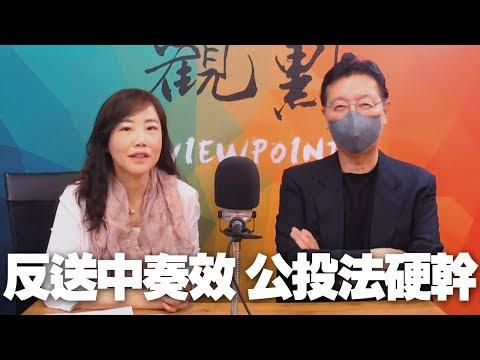 '19.06.17【趙少康×尹乃菁觀點】反送中奏效  公投法硬幹