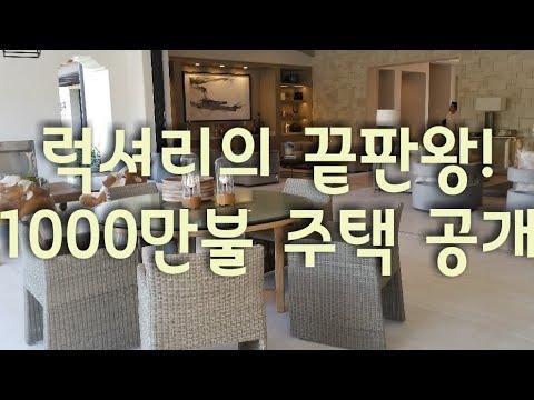 미국집투어#4 송송커플 신혼집과 같은 가격, 100억대 미국집 분위기는?(뉴포트비치2탄)