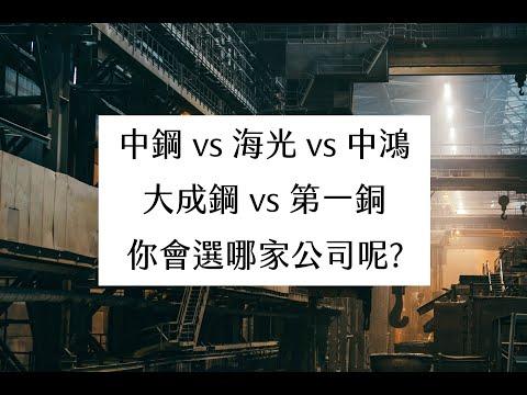 【鋼鐵產業分析】中鋼 vs 第一銅 vs 中鴻 vs 大成鋼 vs 海光
