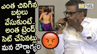 Sirivennela Seetharama Sastry Satirical Punch on Youth Tre..