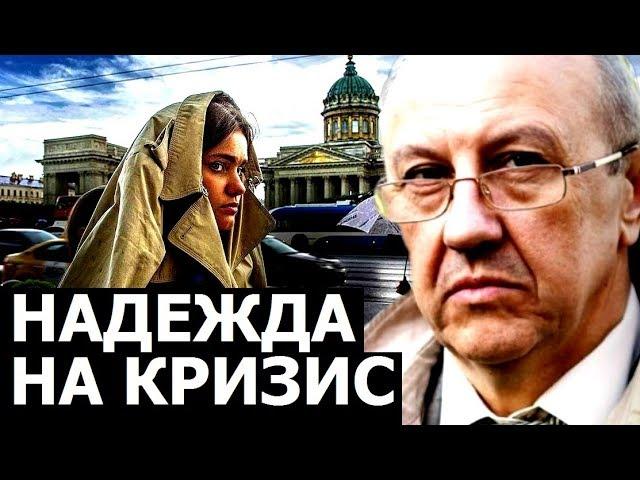 Андрей Фурсов. Кризис дарит России шанс