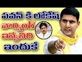 Reasons behind Nara Lokesh's soft stand on Pawan Kalyan