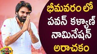 Pawan Kalyan Huge Rally For Nomination At Bhimavaram | Pawan Kalyan Latest News | Janasena Updates