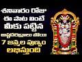 శనివారం రోజు ఈ పాట వింటే మీకు పట్టిన అష్టదరిద్రాలు పోయి 7 జన్మల పుణ్యం లభిస్తుంది | Suprabhatam | 95