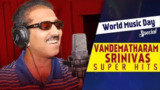 Vandemataram srinivas Super Hit Songs | Telugu Super hit Songs | World Music Day 2017