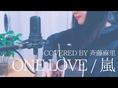 ONE LOVE /嵐 Covered by 斉藤麻里【アコギ弾き語り】