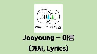 주영(Jooyoung)-아름 (Feat.죠지(Goerge))[아름]│가사, Lyrics