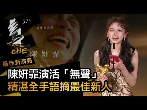 第57屆金馬獎頒獎典禮--最佳新演員陳姸霏演活「無聲」精湛全手語摘最佳新人