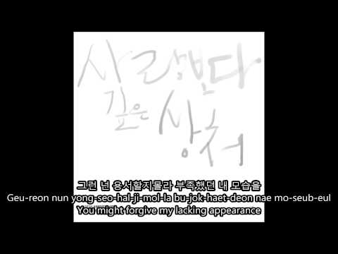 [LYRICS] Taeyeon & Yim Jaebeom - Scars Deeper Than Love (English, Romanization, Korean)