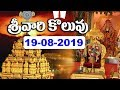 శ్రీవారి కొలువు సేవ | Srivari Koluvu Seva | 19-08-19 | SVBC TTD