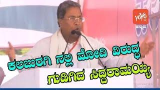 Siddaramaiah Outstanding Speech In Congress Rally At  Kalaburgi,Karnataka  YOYO Kannada News