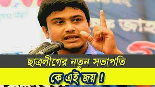Newly Appointed Student League or commonly Chhatroleague President Al Nahiyan Khan Joy ||