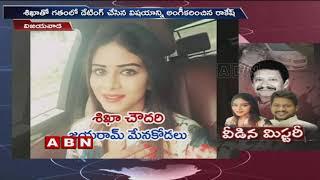 NRI Jayaram murder: Shikha reveals shocking facts to polic..